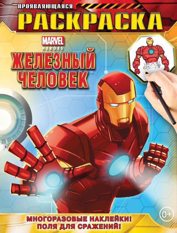 Железный Человек. Геройская раскраска (с проявляющимися изображениями)
