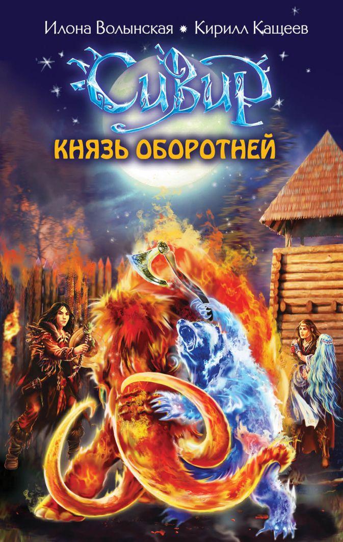 Волынская И., Кащеев К. - Князь оборотней обложка книги