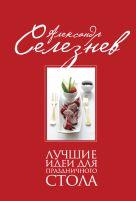 Селезнев А.А. - Лучшие идеи для праздничного стола' обложка книги