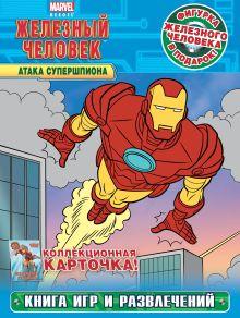 Атака Супершпиона. Книга игр и развлечений (с фигуркой и карточкой)