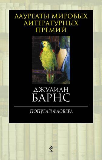 Барнс Дж. - Попугай Флобера обложка книги