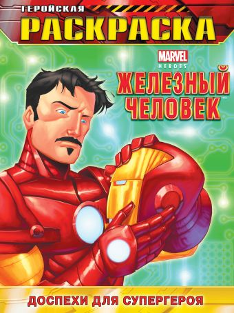 Доспехи для супергероя. Геройская раскраска