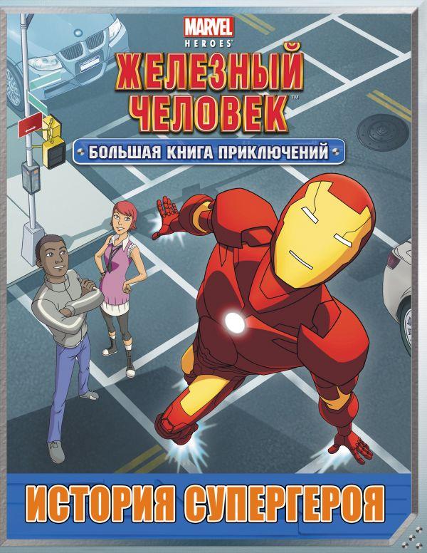 История супергероя. Большая книга приключений