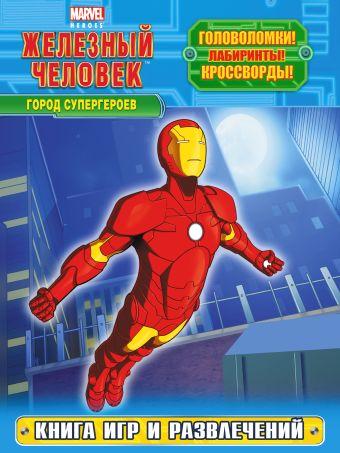 Город супергероев. Книга игр и развлечений