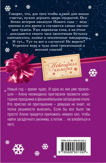 Серенада новогодней ночи Арсентьева О.