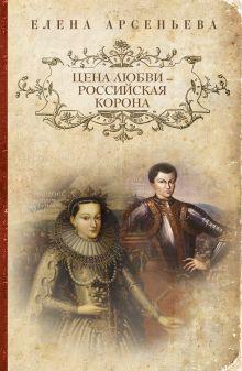 Цена любви - российская корона