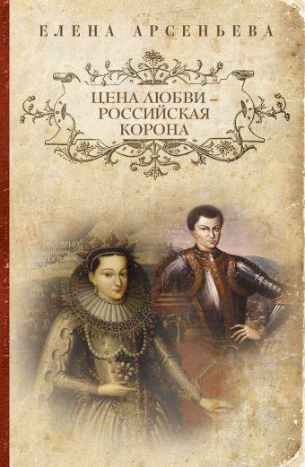 Цена любви - российская корона Арсеньева Е.