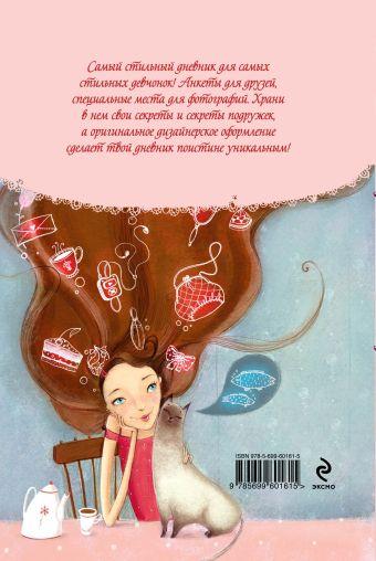 Дневник модной девчонки (на замочке)