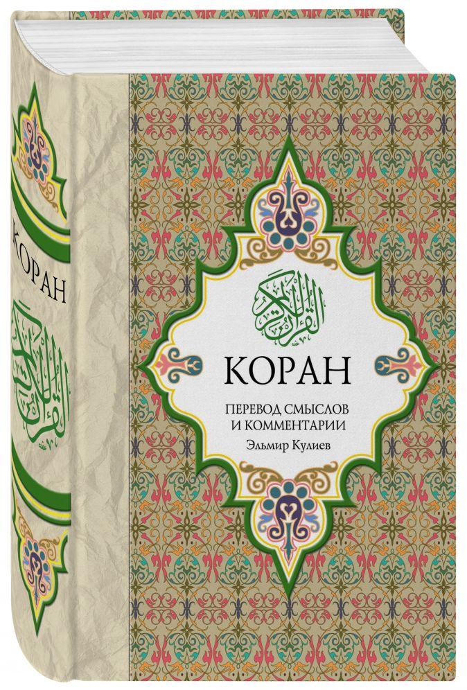 Э.Р. Кулиев - Коран: Перевод смыслов и комментарии обложка книги