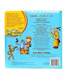 2 истории про Простоквашино. говорящая книга в пухлой обложке с аудиосказкой.