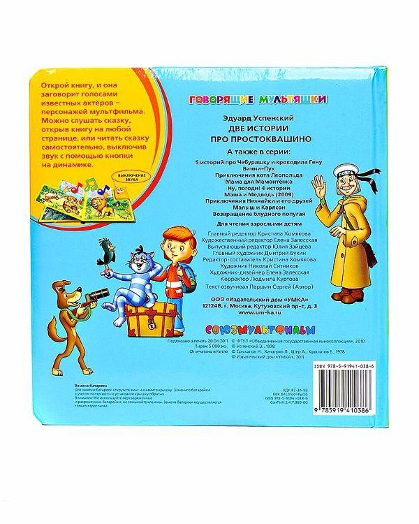2 истории про Простоквашино. говорящая книга в пухлой обложке с аудиосказкой. Успенский Э.