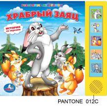 Храбрый заяц (5 звуковых кнопок).формат: 220х190мм. объем: 10 карт. стр.