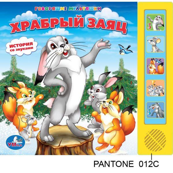 Храбрый заяц (5 звуковых кнопок).формат: 220х190мм. объем: 10 карт. стр. Мамин-Сибиряк