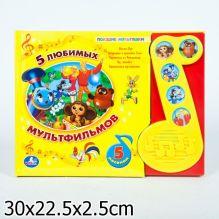 5 любимых мультфильмов. книга в пухлой обложке с 5 песнями (нотка). 300х230мм.