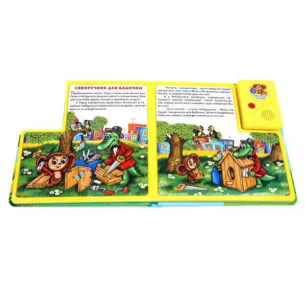 5 историй про Чебурашку и крокодила Гену. книга в пухлой обложке с аудиосказкой Успенский Э.