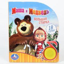 Маша и Медведь. большая стирка (1 кнопка с песенкой). формат: 150х185мм.