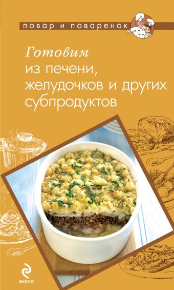 Готовим из печени, желудочков и других субпродуктов Савинова Н.А.