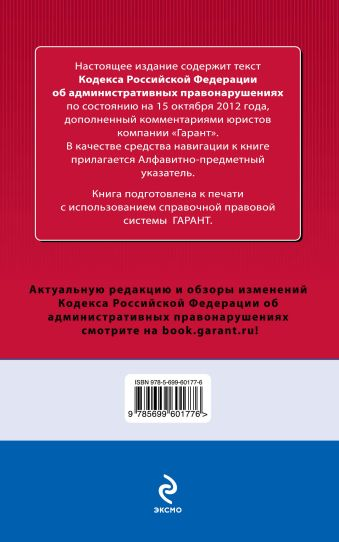 Кодекс Российской Федерации об административных правонарушениях. По состоянию на 15 октября 2012 года. С комментариями к последним изменениям