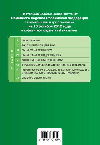 Семейный кодекс Российской Федерации : текст с изм. и доп. на 10 октября 2012 г.