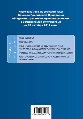 Кодекс Российской Федерации об административных правонарушениях : текст с изм. и доп. на 10 октября 2012 г.