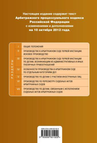 Арбитражный процессуальный кодекс Российской Федерации : текст с изм. и доп. на 10 октября 2012 г.