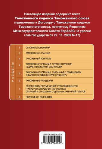 Таможенный кодекс Таможенного союза: текст с изменениями и дополнениями на 2012 г.