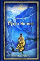 Абрамов Б.Н. - Путь к Истине' обложка книги