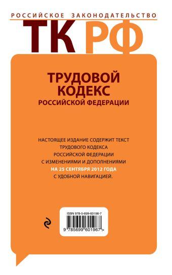 Трудовой кодекс Российской Федерации с комментариями : текст с изм. и доп. на 10 октября 2012 г.