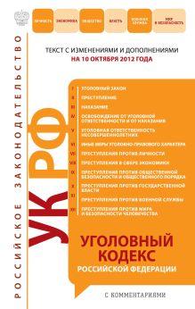 Уголовный кодекс Российской Федерации с комментариями : текст с изм. и доп. на 10 октября 2012 г.