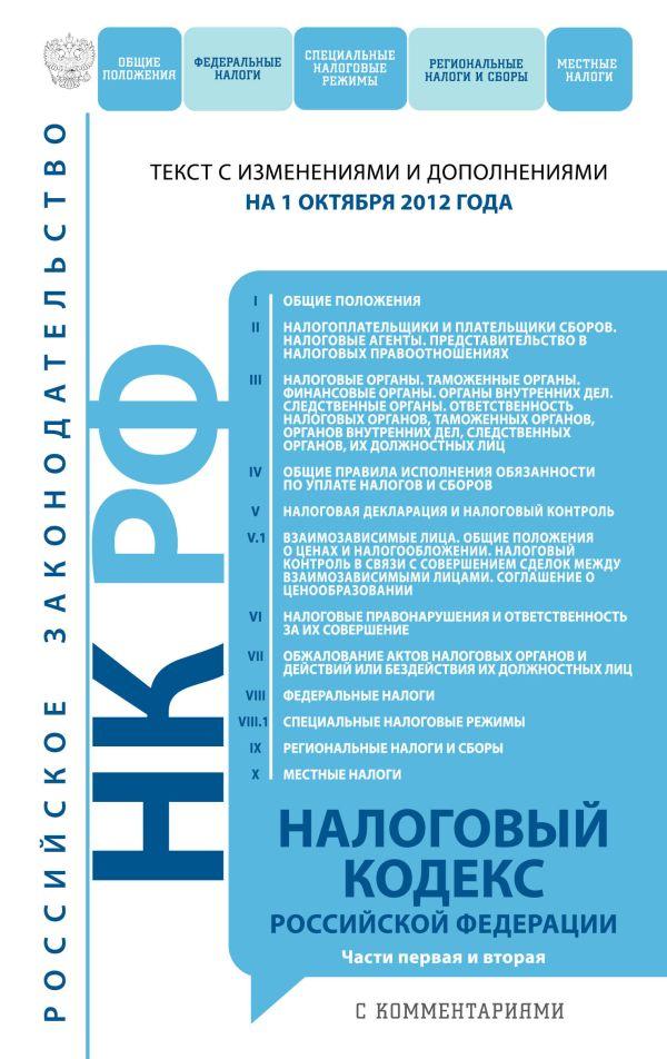 Налоговый кодекс Российской Федерации. Части первая и вторая с комментариями : текст с изм. и доп. на 1 октября 2012 г.