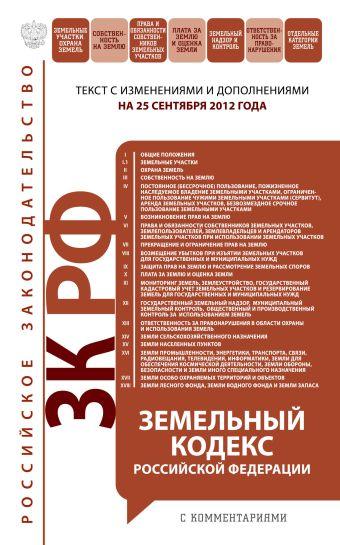 Земельный кодекс Российской Федерации с комментариями: текст с изм. и доп. на 25 сентября 2012 г.