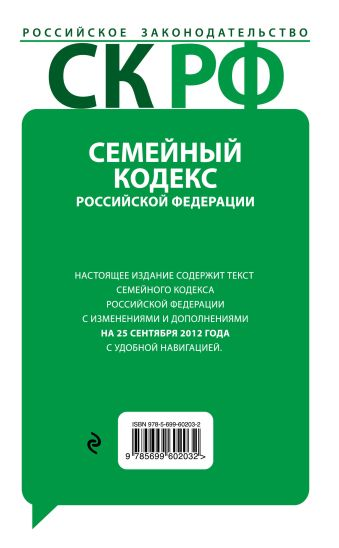 Семейный кодекс Российской Федерации с комментариями : текст с изм. и доп. на 10 октября 2012 г.