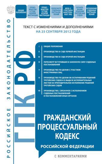 Гражданский процессуальный кодекс Российской Федерации с комментариями : текст с изм. и доп. на 10 октября 2012 г.