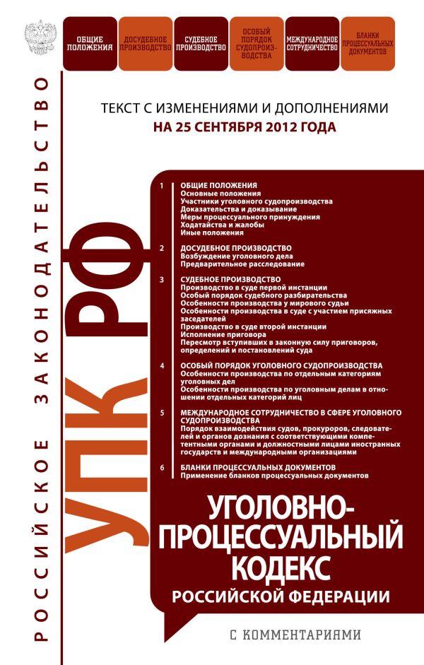 Уголовно-процессуальный кодекс Российской Федерации с комментариями : текст с изм. и доп. на 10 октября 2012