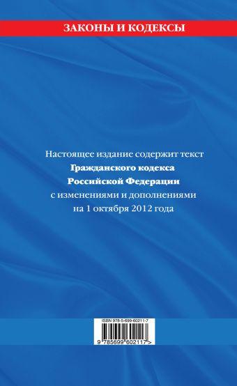 Гражданский кодекс Российской Федерации. Части первая, вторая, третья и четвертая : текст с изм. и доп. на 1 октября 2012 г.