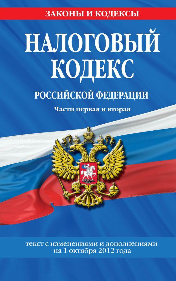 Налоговый кодекс Российской Федерации. Части первая и вторая : текст с изм. и доп. на 1 октября 2012 г.