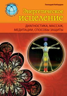 Энергетическое исцеление: диагностика, массаж, медитации, способы защиты