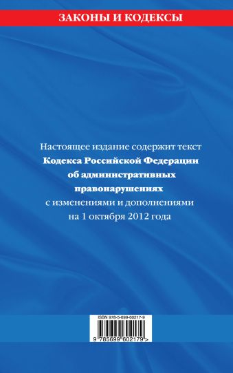 Кодекс Российской Федерации об административных правонарушениях : текст с изм. и доп. на 1 октября 2012 г.