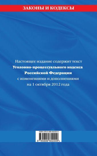 Уголовно-процессуальный кодекс Российской Федерации : текст с изм. и доп. на 1 октября 2012 г.