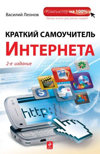 Леонов В. - Краткий самоучитель Интернета, 2-е издание обложка книги