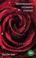 Блю В. - Шестнадцать оттенков страсти' обложка книги
