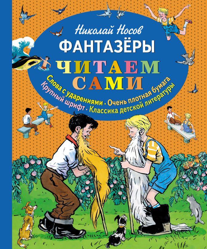 Носов Н.Н. - Фантазеры (ил. И. Семёнова) (ст.кор) обложка книги