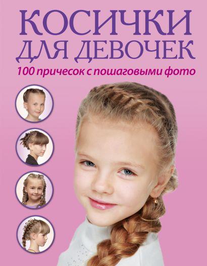Косички для девочек. 100 причесок с пошаговыми фото - фото 1