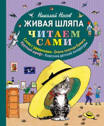 Носов Н.Н. - Живая шляпа (ил. И. Семёнова) (ст.кор) обложка книги