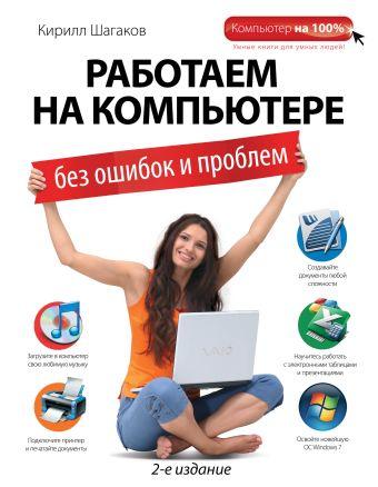 Работаем на компьютере без ошибок и проблем. 2-е издание Шагаков К.И.