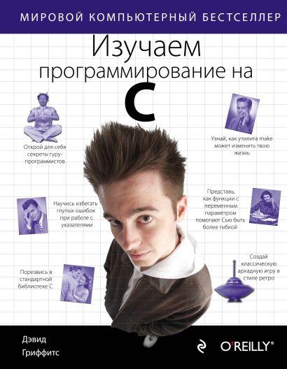 Изучаем программирование на C - фото 1