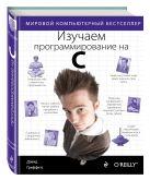 Гриффитс Д., Гриффитс Д. - Изучаем программирование на C' обложка книги