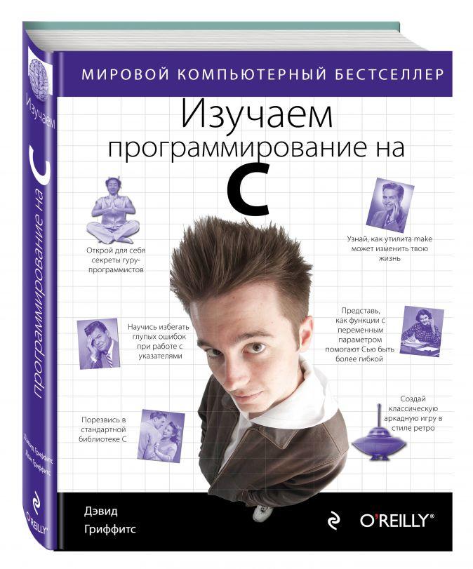 Изучаем программирование на C Дэвид Гриффитс, Дон Гриффитс