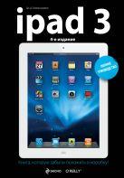 Байерсдорфер Д.Д. - iPad3. Полное руководство. 4-е издание' обложка книги