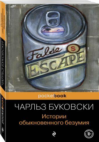 Истории обыкновенного безумия Чарльз Буковски